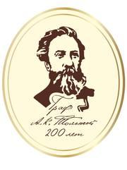 БРЕНДБУК «200-ЛЕТ СО ДНЯ РОЖДЕНИЯ А. К. ТОЛСТОГО»