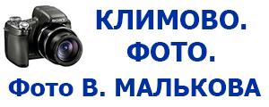 Фото В. Малькова. Климово