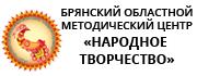 Брянский методический центр НАРОДНОЕ ТВОРЧЕСТВО