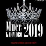 Мисс Климово — 2019