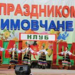 Большой праздник поселка