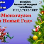 Климовский народный театр «Маска»