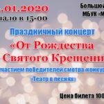 Праздничный концерт «От Рождества до Святого Крещения»