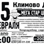 ЦИРК МЕГА СТАР. 15 февраля