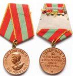 Медаль «За доблестный труд в Великой Отечественной войне»