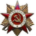 Орден «Отечественная война»