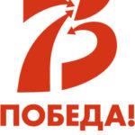 Навстречу 75–летию Победы