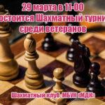 Шахматный турнир среди ветеранов