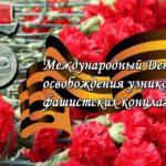 11 апреля Международный День освобождения узников фашистских концлагерей