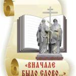 Культурно-досуговые учреждения Брянской области в онлайн-формате приняли участие в мероприятиях Дня славянской письменности и культуры
