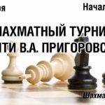 Шахматный турнир памяти В.А. ПРИГОРОВСКОГО