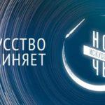Программа Всероссийской акции «Ночь искусств» в государственных учреждениях культуры Брянской области