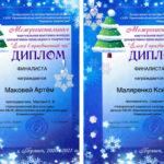 Межрегиональная виртуальная выставка-конкурс «Ёлка в праздничный час»