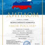 Всероссийский конкурс «Моя Россия»