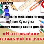 Мастер класс для детей «Изготовление Пасхальной поделки»