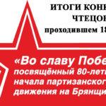Итоги конкурса чтецов посвященного 80 летию начала партизанского движения на  Брянщине,  проходившем 18 апреля 2021 года.
