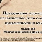 Праздничное мероприятие, посвященное Дню славянской письменности и культуры