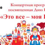 «Это все – моя Россия»