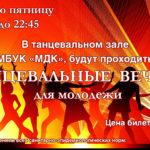 Танцевальные вечера для молодежи