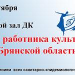 День работника культуры Брянской области